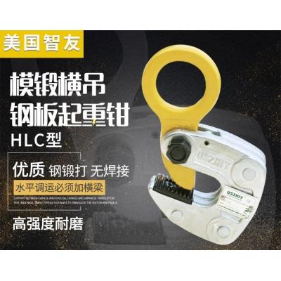 进口钢板起重钳横吊HLC