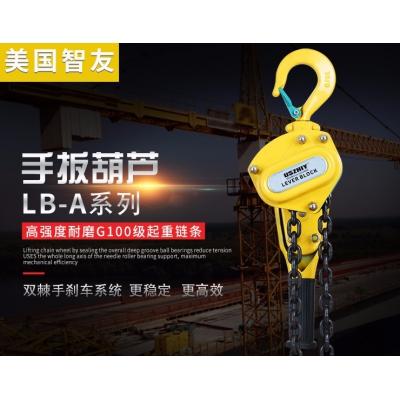 进口手扳葫芦 LB-A