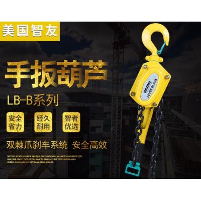 进口手扳葫芦 LB-B